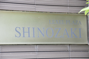 レクセルプラザ篠崎の看板