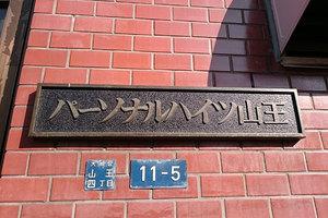 パーソナルハイツ山王の看板