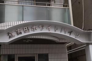 江古田ホワイトハイツの看板