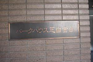 パークハウス芝白金台の看板