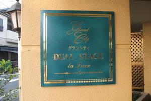 グランシティデュアルステージラルーチェの看板