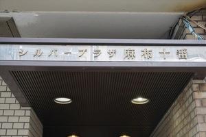 シルバープラザ麻布十番の看板