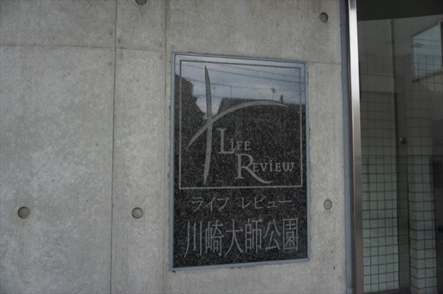 ライフレビュー川崎大師公園の看板