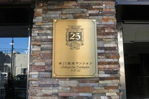 第25宮庭マンションの看板