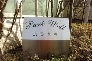 パークウェル渋谷本町の看板