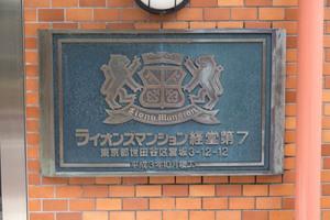 ライオンズマンション経堂第7の看板