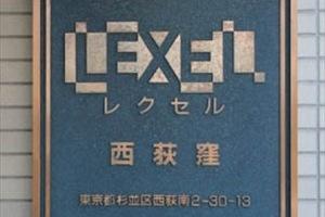 レクセル西荻窪の看板