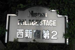 パレステージ西新宿第2の看板