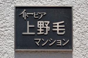 イトーピア上野毛マンションの看板