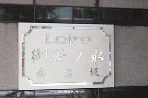 ロアール御茶ノ水妻恋坂の看板