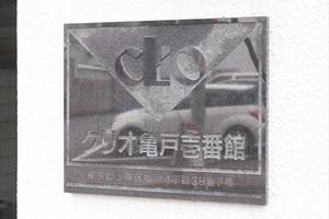 クリオ亀戸1番館の看板