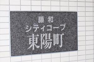 藤和シティコープ東陽町の看板