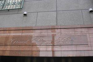 グランシティ木場アーバンスクェアの看板