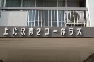 上北沢第2コーポラスの看板