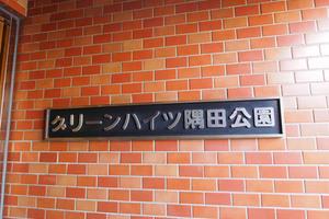 グリーンハイツ隅田公園の看板
