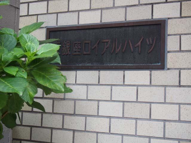 東銀座ロイアルハイツの看板