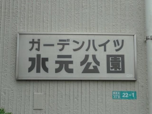 ガーデンハイツ水元公園の看板