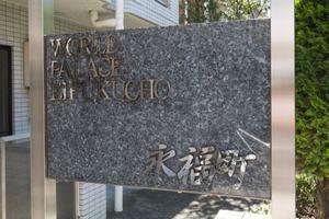 ワールドパレス永福町の看板