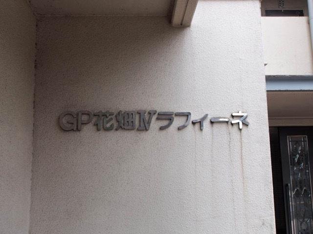 グリーンパーク花畑4ラフィーネの看板