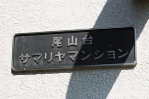 尾山台サマリヤマンションの看板