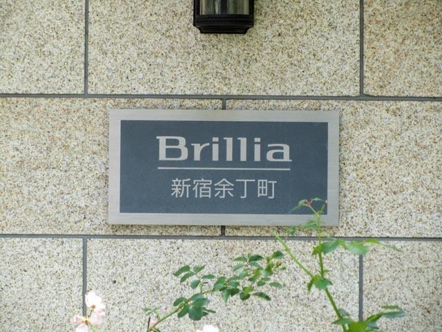ブリリア新宿余丁町の看板