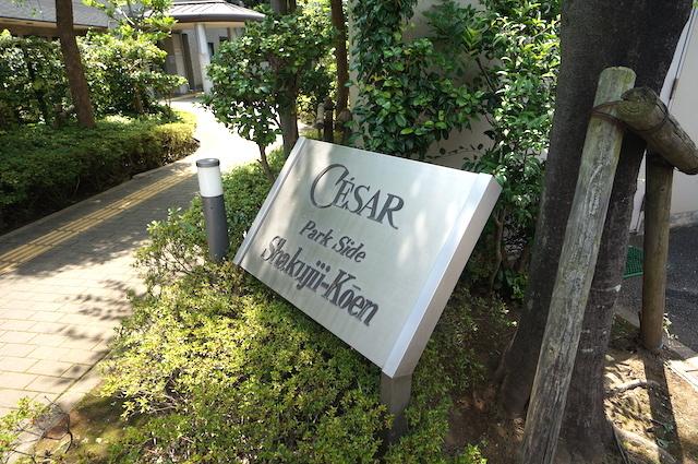 セザールパークサイド石神井公園の看板