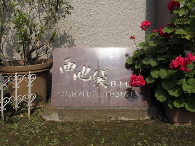 西池袋ローヤルコーポの看板