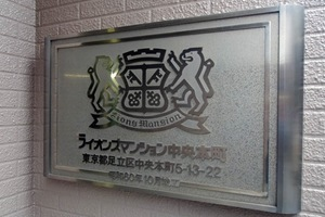 ライオンズマンション中央本町の看板