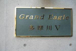 グランイーグル多摩川5の看板
