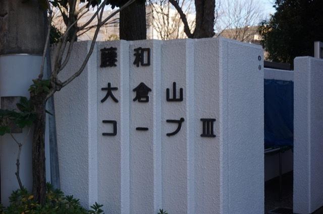 藤和大倉山コープ3の看板
