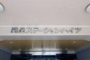 関屋ステーションハイツの看板