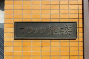 フラッツ池袋の看板