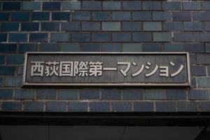 西荻国際第1マンションの看板