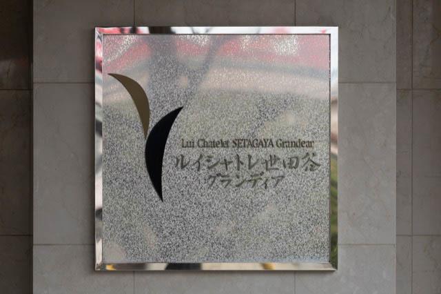 ルイシャトレ世田谷グランディアの看板