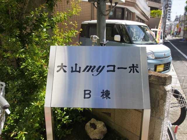 大山マイコーポ(A棟・B棟)の看板
