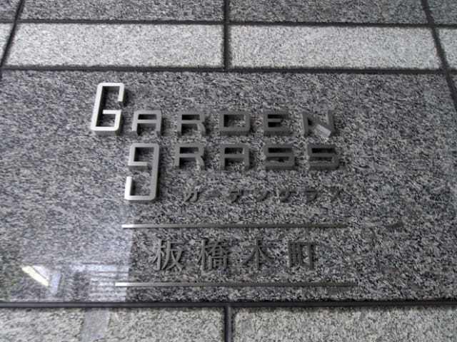 ガーデングラス板橋本町の看板