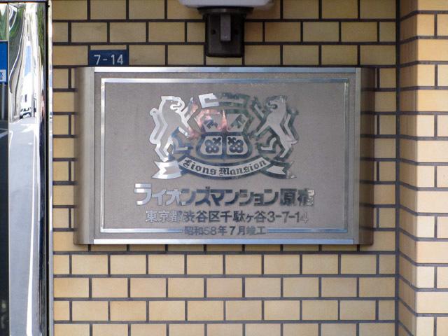 ライオンズマンション原宿の看板