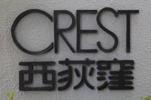 クレスト西荻窪の看板