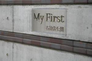 マイファースト石神井公園の看板