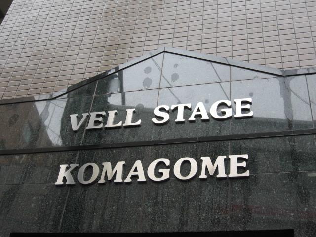 ヴェルステージ駒込の看板
