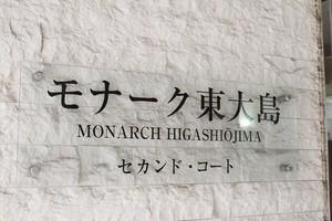 モナーク東大島セカンドコートの看板