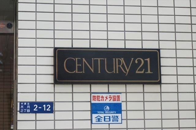 元住吉センチュリー21の看板