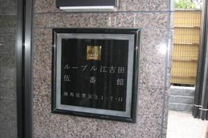 ルーブル江古田伍番館の看板