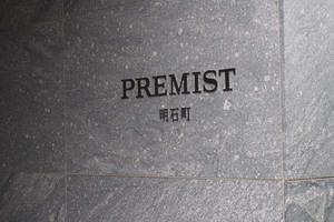 プレミスト明石町の看板