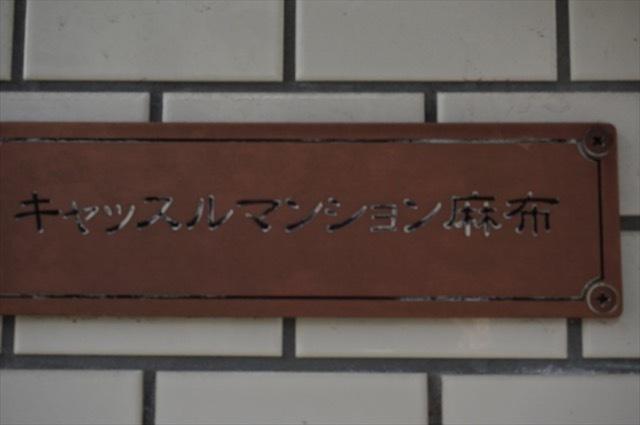 キャッスルマンション麻布の看板