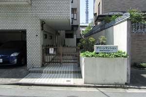 グリーンマンション(新宿区)のエントランス