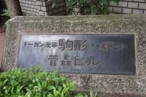 トーカン浅草駒形キャステールの看板