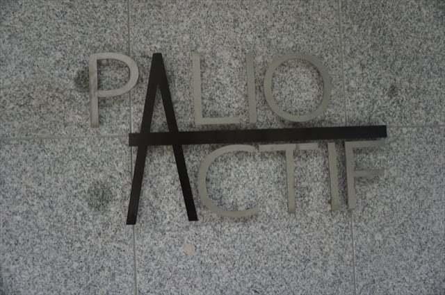 パリオアクティフの看板