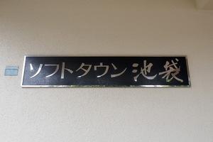 ソフトタウン池袋の看板