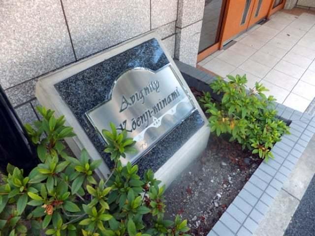 アヴィニティー高円寺南の看板